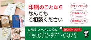 名古屋の印刷ショップはアンクリエイト