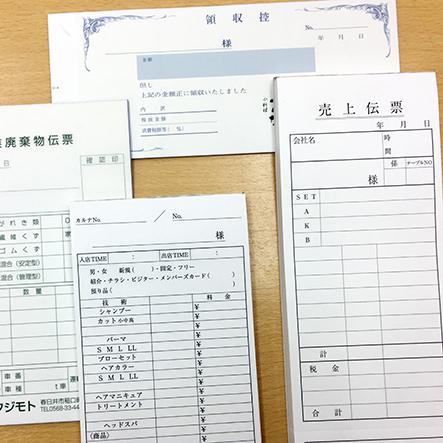 伝票,領収証,各種印刷見本