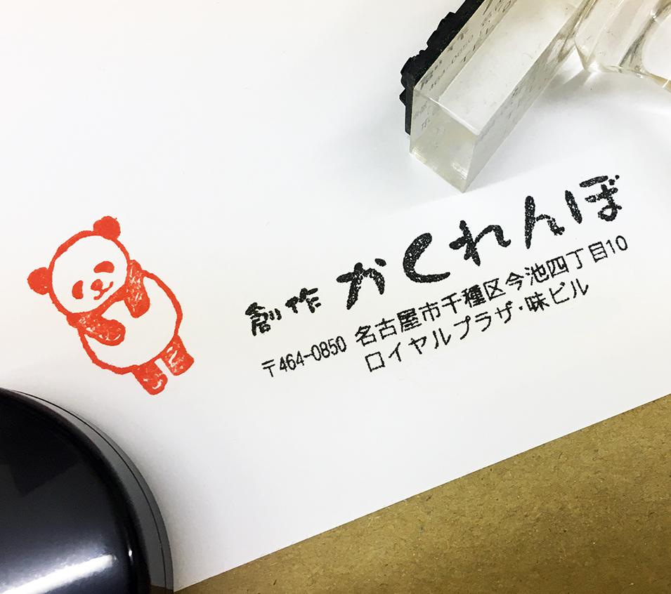 イラスト入りゴム印のイメージ