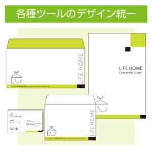 封筒デザインの統一