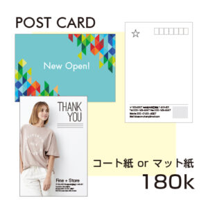 ポストカード印刷のイメージ用紙180k