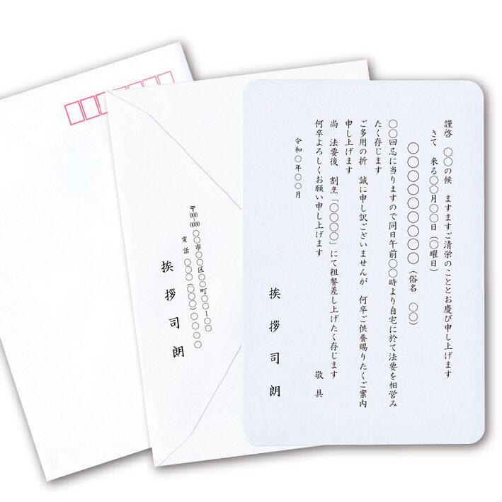 挨拶状セット、封筒の印刷見本