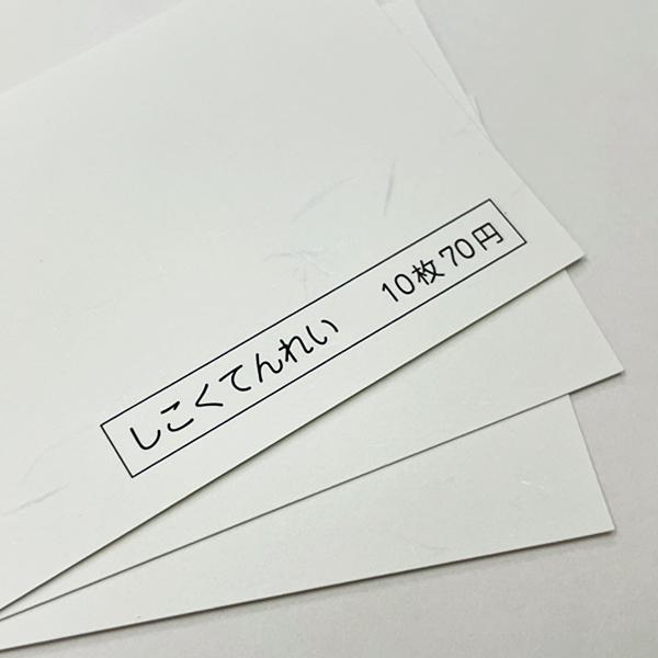 名刺用紙、しこくてんれい