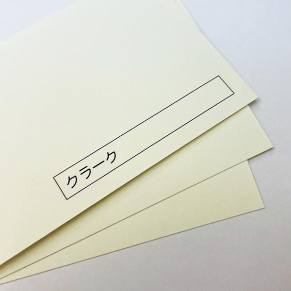 名刺用紙、クラーク