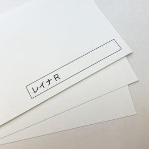 名刺用紙、レイナR