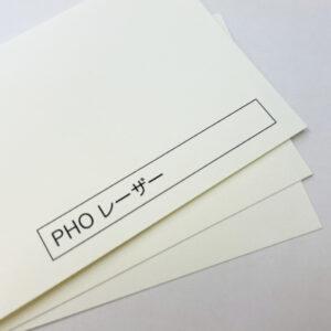 名刺用紙、PHOレーザー用紙