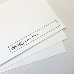 名刺用紙、WPHOレーザー